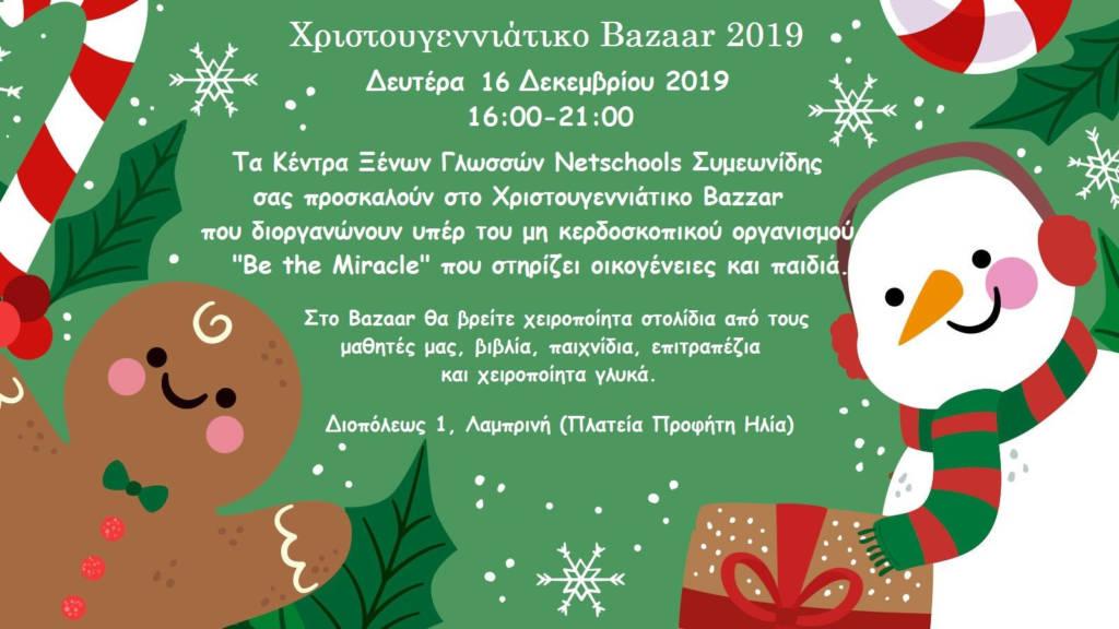 xristougenniatiko_bazaar_netschools_symeonidis