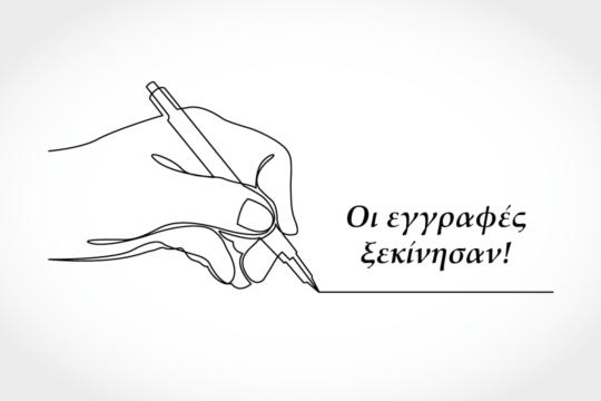 Εγγραφές